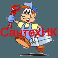 Установить сантехнику в Кстове